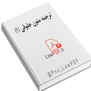 ترجمه متون حقوقی 1 پیام نور