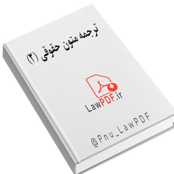 ترجمه متون حقوقی 2 پیام نور