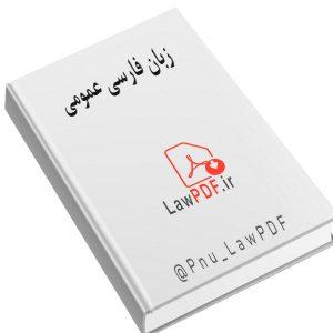 زبان فارسی عمومی پیام نور