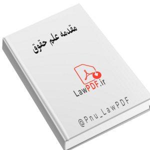 مقدمه علم حقوق پیام نور
