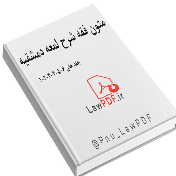 متون فقه شرح لمعه دمشقیه